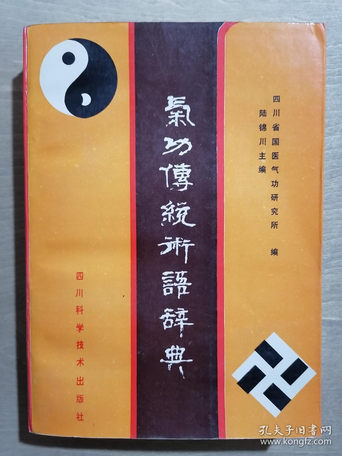 《气功传统术语辞典》(32开平装)九品