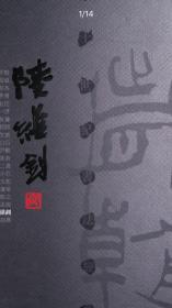 陆维钊书法集(8开本精装100多页)