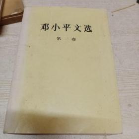 邓小平文选 第1-3卷