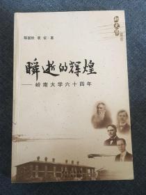 瞬逝的辉煌:岭南大学六十四年