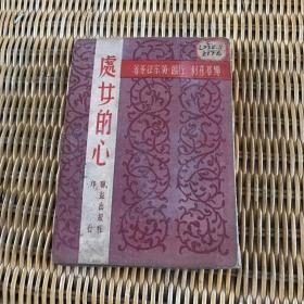 处女的心--独幕剧丛(民国38年版)