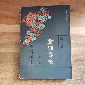 金陵春梦(六)台湾风云