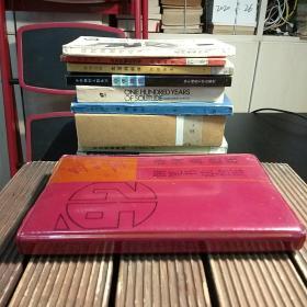 诗、词、曲、楹联钢笔书法台历1992年(包正版现货无写划,红塑料外壳)