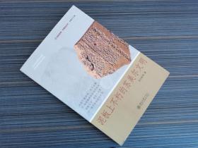 泥板上不朽的苏美尔文明
