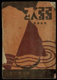 著名佛学理论家黄忏华 哲学诗文集《弱水》1932年初版