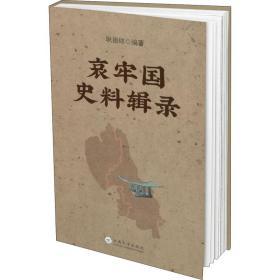 哀牢国史料辑录