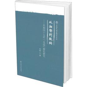 从湘鄂到版纳:共和国十七年支边移民研究