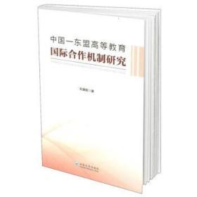 一手正版现货 中国 东盟高等教育国际合作机制研究云南大学