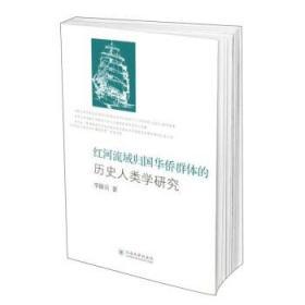 红河流域归国华侨群体的历史人类学研究