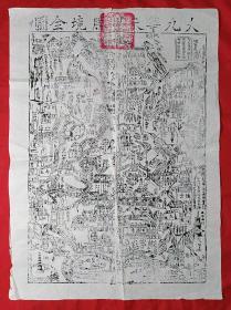 清未民初~佛教《大九华天台胜境全图》一整张有红印(54×39)厘米