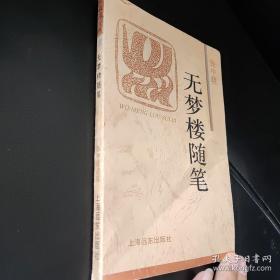 无梦楼随笔:火凤凰文库