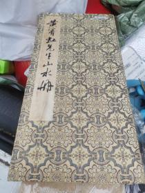 精品:民间收黄宾虹款《山水册》 尺寸:32X32X10开。画工精妙,约民国手绘。