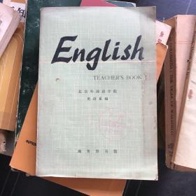 English teacher's book 1