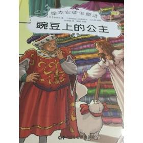 绘本安徒生童话--豌豆上的公主