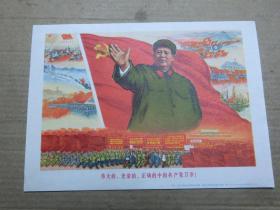 文革宣传画《伟大的、光荣的、正确的中国共产党万岁》  32开画片{包老保真}