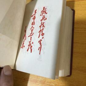 毛泽东思想统帅新医疗法 无撕页 无掉页