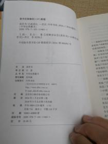 中华经典藏书:商君书(升级版)