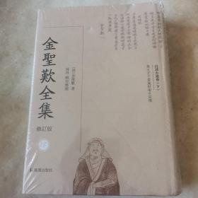 金圣歎全集,修订版第四卷