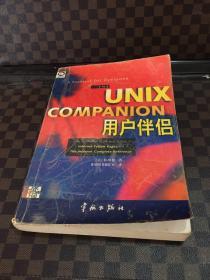Unix用户伴侣