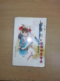 轩辕剑3攻略秘笈宝典(散页不缺页)