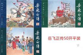 50开平装连环画《岳飞正传连环画》3本  绘画 仲伟为 九轩策划