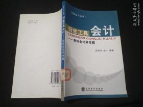 衍生工具会计-高级会计学专题