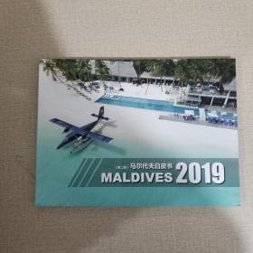 马尔代夫白皮书(第二版) 2019