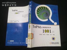 TnPM企业推进实务1001问 (馆藏书)