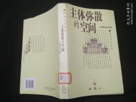 主体弥散的空间:亚洲论述之两难 馆藏书