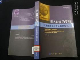 嵌入村庄的学校:仁村教育的历史人类学探究