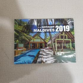 马尔代夫白皮书(第一版) 2019