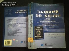 Intel微处理器结构、编程与接口 第六版