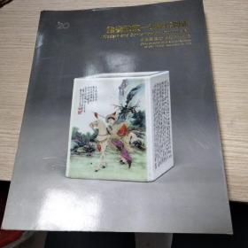 中国嘉德2013秋季拍卖会雅瓷秋硕——近现代陶瓷.