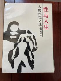 性与人生:人的永恒之迷 责编签赠本 一版一印zg1 下柜1