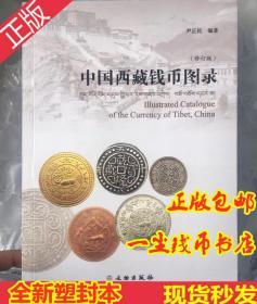 《中国西藏钱币图录》