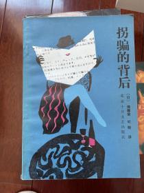 日本推理小说:拐骗的背后 一版一印zg1 下柜1