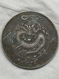 老银元老银圆老银币黑饷银一两龙洋