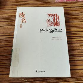 中国现代文学百家--废名代表作 竹林的故事