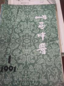 山西中医(1991—1)