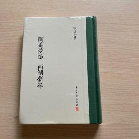张岱全集:陶庵梦忆西湖梦寻(精装繁体竖排)近全新