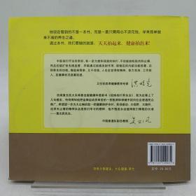 名家悦读系列:经络拍打养生法(第2版)(含光盘)