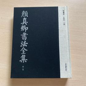 颜真卿书法全集(珍藏版)第一卷