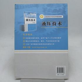 液压技术(全国高职高专机电系列规划教材)