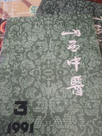山西中医(1991—3)