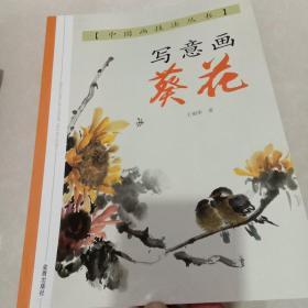 中国画技法丛书·写意画葵花