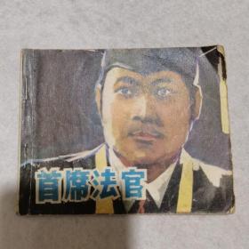 连环画:首席法官