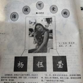 杨钰莹,林志颖报道