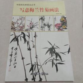 中国画名家技法丛书 写意梅兰竹菊画法