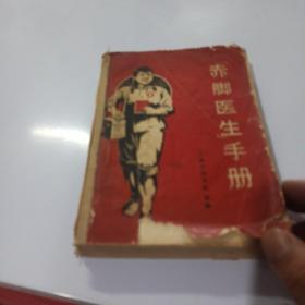 赤脚医生手册 上海01,1969年版一版一印  平装02,1970修订版软精装。   两册合售