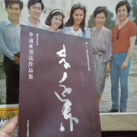 二十一世纪中国著名书法家系列《岭南瀚墨--李远东书法作品集.2009》软精装版